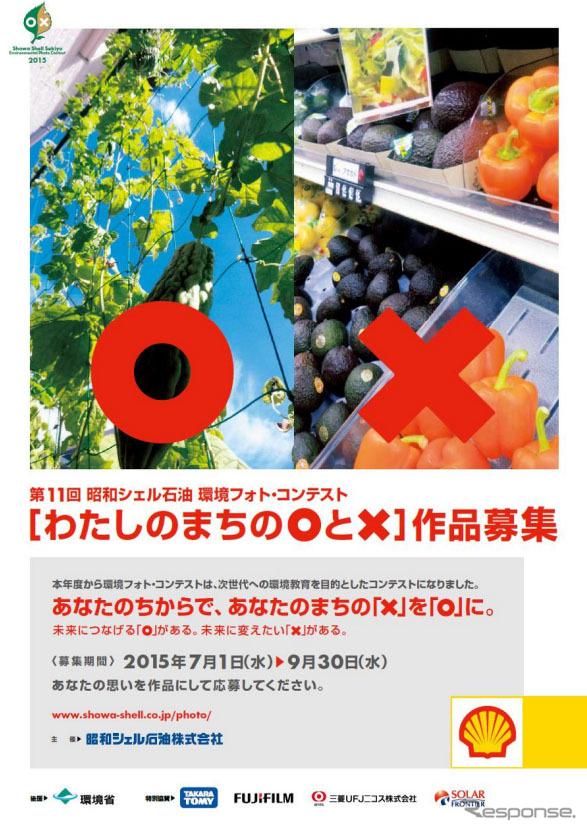 第11回 昭和シェル石油 環境フォト・コンテスト「わたしのまちの○まると×ばつ」
