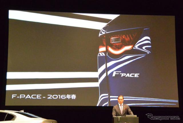 ジャガー初のSUV F-PACEは2016年春に日本導入される(ジャガー XE 発表会)《撮影 小松哲也》