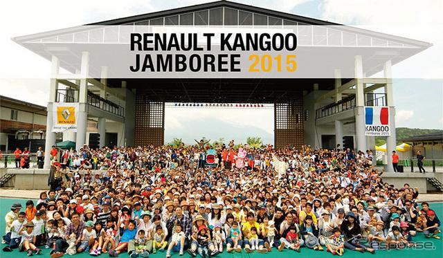 ルノー カングージャンボリー2015 イベントレポート特設ページ