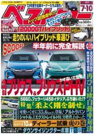 次期 プリウス には2つの顔? 燃費は40km/リットルの大台へ…ベストカー2015年7月10日号