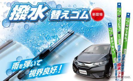 カーメイト、ホンダ車純正フラットワイパー専用の撥水替えゴムを発売…業界初