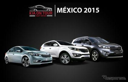 韓国 キア、メキシコ市場に進出…まずは3車種を販売