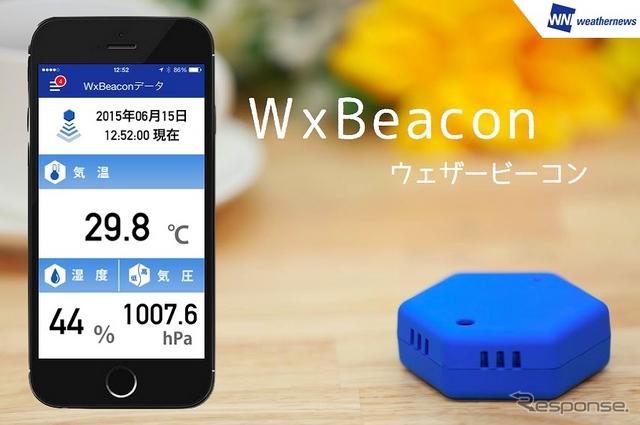 ウェザーリポーターへ「WxBeacon(ウェザービーコン)」を提供