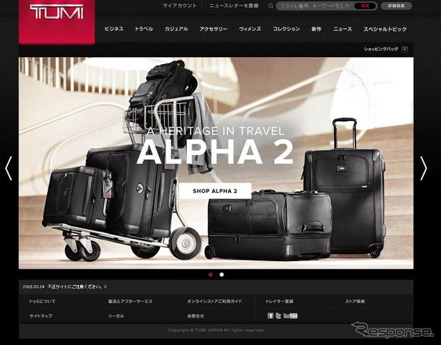 TUMI(WEBサイト)