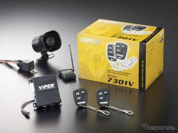 加藤電機、自動車盗難防止装置 VIPERシリーズのエントリーモデルを発売