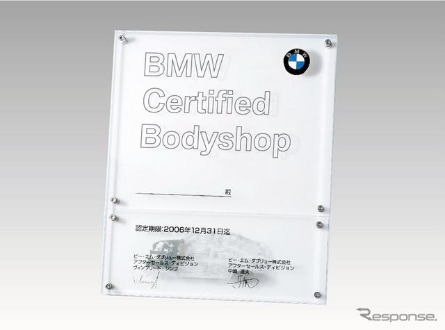 BMWグループ認定鈑金塗装工場がテュフ ラインランド ジャパンにより認証