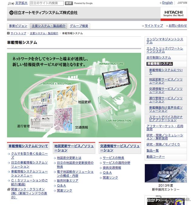 日立オートモーティブシステムズの車載情報システム事業(参考画像)