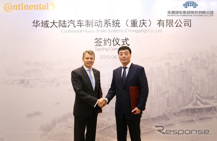 コンチネンタルの中国重慶ブレーキ部品工場建設の調印式