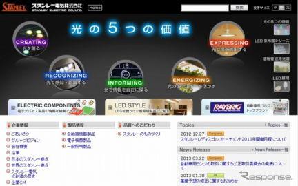 スタンレー電気、中国に自動車用ランプの設計・開発会社を新設へ