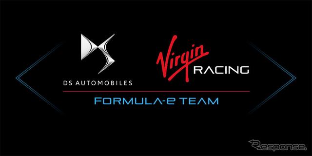 DSとヴァージン・レーシングが提携
