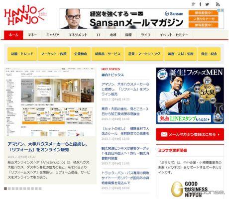 電通とイード、中小企業向けビジネス情報サイト「HANJO HANJO」を本格始動