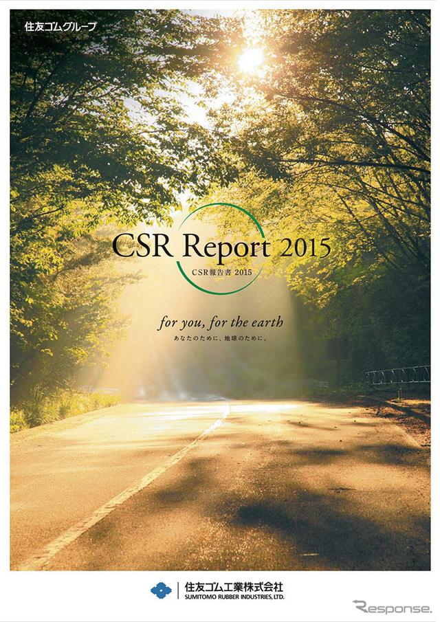 住友ゴム CSR報告書2015