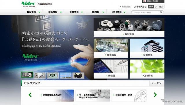 日本電産 WEBサイト