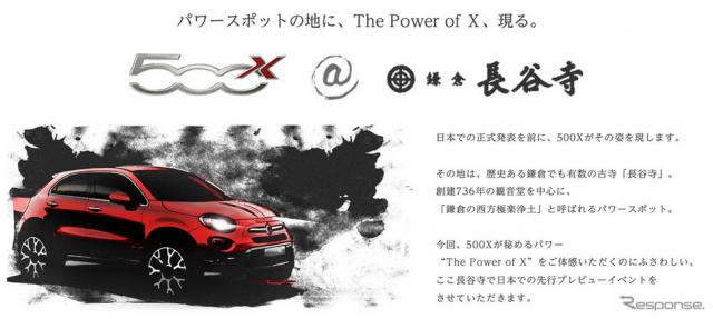 フィアット 500X × 鎌倉 長谷寺 専用サイト