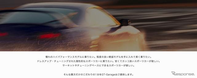 GT-ガレージ@ガリバー