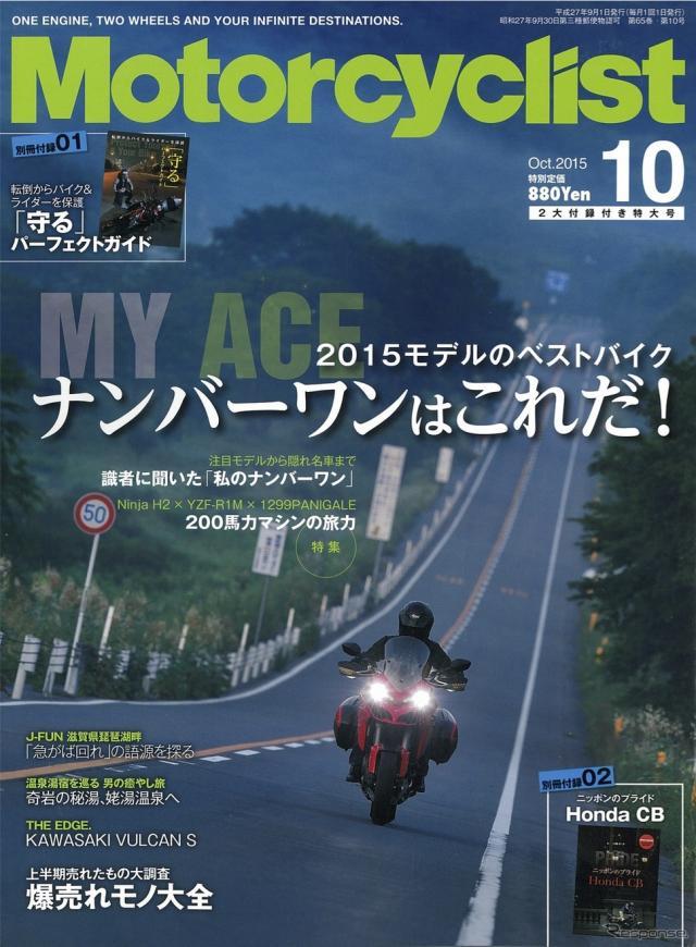 モーターサイクリスト2015年10月号《発行 八重洲出版》