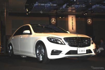 【メルセデスベンツ S300h 発表】1000万円を切る価格設定の理由