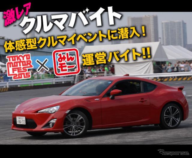 タウンワークが「激レアバイト」募集…東京モーターフェスで運営サポート