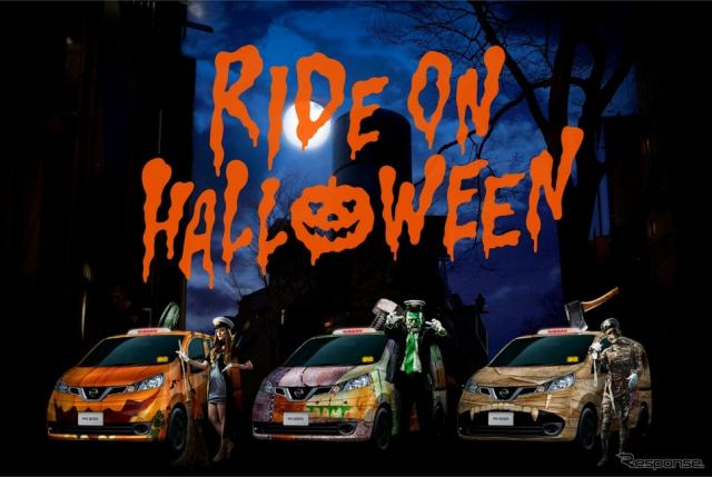 RIDE ON HALLOWEEN by NISSAN