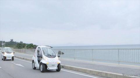 トヨタ、沖縄で コムス 使ったシェアリングの実証実験