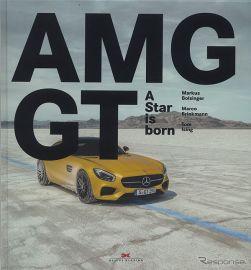 代官山蔦屋に自動車関連書籍続々…AMG GT、ポルシェ936写真集など