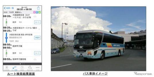 ナビタイム、対応バス路線に大阪・関西国際空港のリムジンバスなどを追加