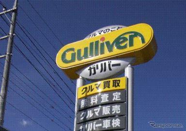 全国2万4000の郵便局で中古車を販売…日本郵便とガリバーが業務提携