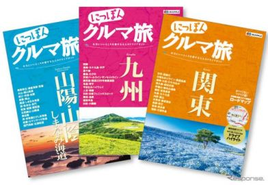昭文社、大人の旅行ガイド「にっぽんクルマ旅」を創刊…全国10タイトル発売