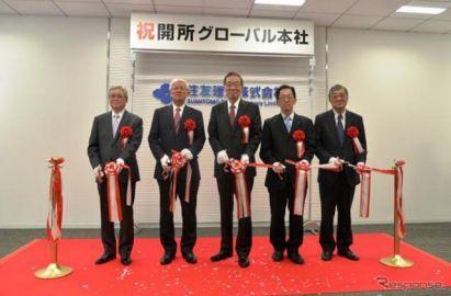 住友理工、名古屋・名駅エリアにグローバル本社を開設