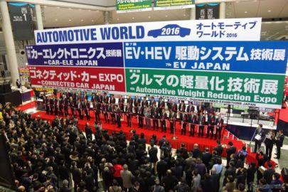 【オートモーティブワールド16】過去最多781社が出展し開幕…技術セミナー100講演 15日まで
