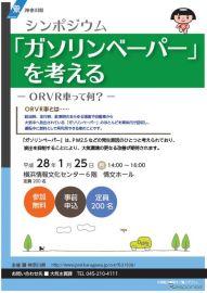 神奈川県、「ガソリンベーパー」抑制をテーマとしたシンポジウムを開催…1月25日