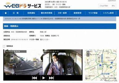 WEBドラサービス、2月10日リリース…通信型ドラレコで危険運転動画を閲覧・確認