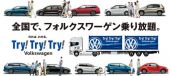 Try! Try! Try! Volkswagen キャンペーン