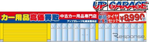 アップガレージ札幌東雁来店、10月15日オープン…新品タイヤも販売