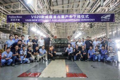 メルセデス Vクラス の商用版、ヴィトー 新型…中国で生産開始