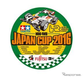 ミニ四駆、全日本チャンピオン決定戦…ウルトラバーニングサーキット 10月16日
