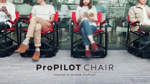 日産、自動で隊列進行するイス「プロパイロットチェア」を公開