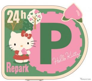 ハローキティの駐車場、岡山に開設…三井のリパーク