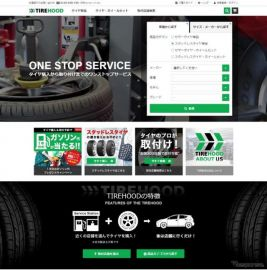 ガソスタ減少の歯止めとなるか…タイヤ購入、取付予約「タイヤフッド」