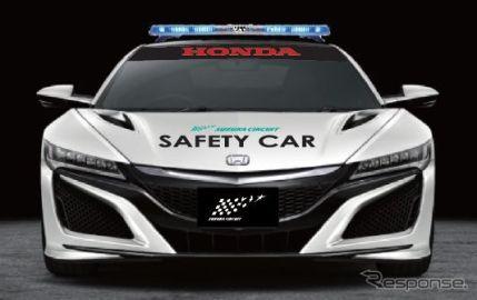【スーパーフォーミュラ 最終戦】鈴鹿で新型 NSX セーフティカーを導入へ