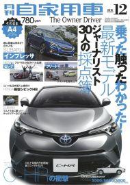 最新モデル、ジャーナリスト30人の採点…『月刊自家用車』12月号