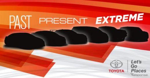 【SEMAショー16】トヨタ、6車種をカスタマイズへ…86やプリウス