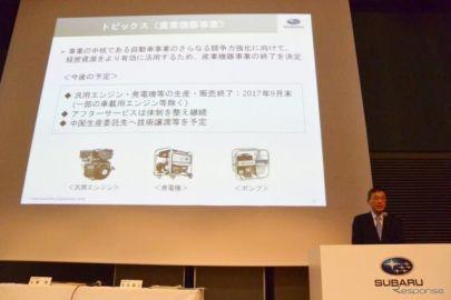 富士重 吉永社長「航空機ビジネスと自動車に全精力を集中」…産機事業撤退で