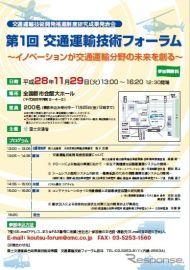 交通運輸の研究開発を紹介…ドローン物流や離島航路 11月29日