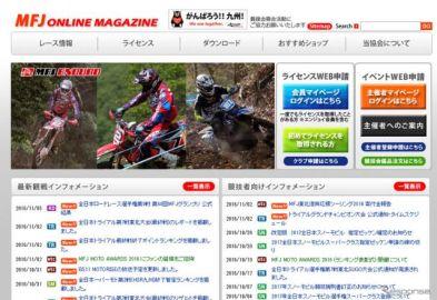 MFJ 全日本選手権ランキング認定表彰式、50組100名を招待 12月17日