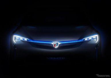 【広州モーターショー16】ビュイック、ベリテ 初公開へ…市販PHVを示唆