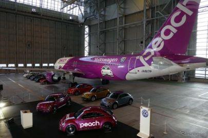 【VW×Peach】様々なコラボ企画を展開---「ピンク」を核に