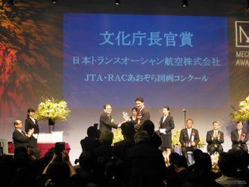 【新聞ウォッチ】「メセナアワード2016」日本トランスオーシャン航空など受賞