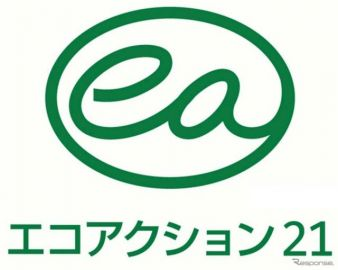 富士重、環境省「エコアクション21」をスバルグループへ展開