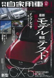 インプレッサからe-POWERまで、最新モデル徹底テスト…『月刊自家用車』1月号